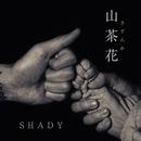 山茶花/SHADY