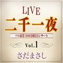 LIVE 二千一夜 Vol.1/さだまさし