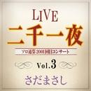 LIVE 二千一夜 Vol.3/さだまさし