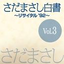 さだまさし白書 Vol.3 (Live)/さだまさし
