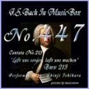 J・S・バッハ:カンタータ第213 われら心を配り、しかと見守らん(岐路に立つヘラクレス) BWV213(オルゴール)/石原眞治