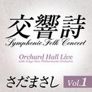 交響詩 Vol.1 (Live)/さだまさし