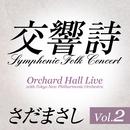 交響詩 Vol.2 (Live)/さだまさし