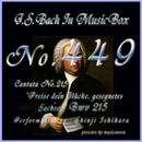 J・S・バッハ:カンタータ第215 おのが幸を讃えよ、祝されしザクセン BWV215(オルゴール)/石原眞治