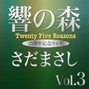響きの森 Vol.3 (Live)/さだまさし