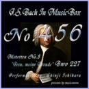 J・S・バッハ:モテット第3番 イエスよ、わが喜び BWV227(オルゴール)/石原眞治