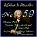J・S・バッハ:モテット第6番 主を頌めまつれ、もろもろの異邦人よ BWV230(オルゴール)/石原眞治