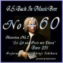 J・S・バッハ:モテット第7番 栄光とともにほめたたえよ  BWV231(オルゴール)/石原眞治