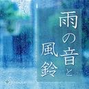 雨の音と風鈴 自然音の癒し 1時間/ヒーリング・ライフ