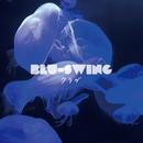 クラゲ/BLU-SWING