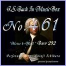 J・S・バッハ:ミサ曲ロ短調 BWV232(オルゴール)/石原眞治