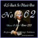 J・S・バッハ:ミサ曲ヘ長調 BWV233(オルゴール)/石原眞治