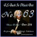 J・S・バッハ:ミサ曲イ長調 BWV234(オルゴール)/石原眞治