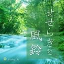 せせらぎと風鈴 自然音の癒し 1時間/ヒーリング・ライフ