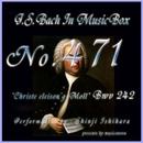 J・S・バッハ:クリステ・エレイソント短調 BWV242(オルゴール)/石原眞治
