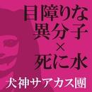 目障りな異分子×死に水/犬神サーカス団
