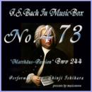 J・S・バッハ:マタイ受難曲 BWV244(オルゴール)/石原眞治