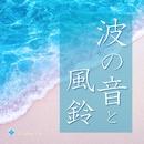 波の音と風鈴 自然音の癒し 1時間/ヒーリング・ライフ