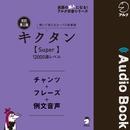 改訂第2版キクタン【Super】12000語レベル チャンツ+フレーズ+例文音声/Alc Press,Inc,