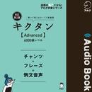 改訂第2版キクタン【Advanced】6000語レベル チャンツ+フレーズ+例文音声/Alc Press,Inc,