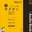 改訂第2版キクタン【Basic】4000語レベル チャンツ+フレーズ+例文音声/Alc Press,Inc,