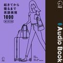 起きてから寝るまで英語表現1000 海外旅行編/Alc Press,Inc,