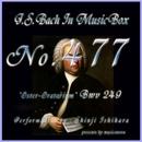 J・S・バッハ:復活祭オラトリオ BWV249(オルゴール)/石原眞治