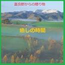 癒しの時間 ~富良野のから贈り物~ (小川のせせらぎと小鳥の歌声)現地収録/リラックスサウンドプロジェクト