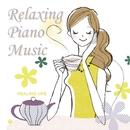 ストレス解消 癒しのピアノ/ヒーリング・ライフ