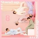 Stand up/超特急