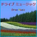 ドライブ ミュージック  VOL-1/リラックスサウンドプロジェクト