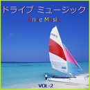 ドライブ ミュージック  VOL-2/リラックスサウンドプロジェクト