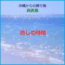 癒しの時間 ~沖縄 西表島からの贈り物~ (波の音)現地収録/リラックスサウンドプロジェクト