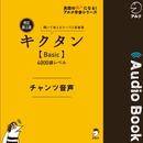 改訂第2版キクタン【Basic】4000語レベル チャンツ音声/ALC PRESS INC.