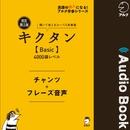 改訂第2版キクタン【Basic】4000語レベル チャンツ+フレーズ音声/ALC PRESS INC.