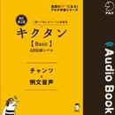 改訂第2版キクタン【Basic】4000語レベル チャンツ+例文音声/ALC PRESS INC.