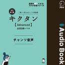改訂第2版キクタン【Advanced】6000語レベル チャンツ音声/ALC PRESS INC.