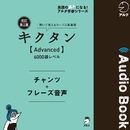 改訂第2版キクタン【Advanced】6000語レベル チャンツ+フレーズ音声/ALC PRESS INC.