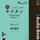 改訂第2版キクタン【Advanced】6000語レベル チャンツ+例文音声/ALC PRESS INC.