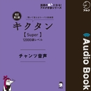改訂第2版キクタン【Super】12000語レベル チャンツ音声/ALC PRESS INC.