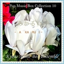 Pop Music Box Collection 10 明 あかるい/Kyoto Music Box Ensemble
