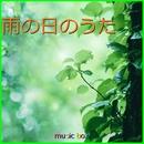 雨の日のうた オルゴール作品集 VOL-3/オルゴールサウンド J-POP