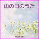 雨の日のうた オルゴール作品集 VOL-4/オルゴールサウンド J-POP