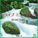 ドライブ ミュージック  VOL-3/リラックスサウンドプロジェクト