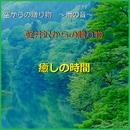 癒しの時間 ~軽井沢からの贈り物~ (雨の音)現地収録/リラックスサウンドプロジェクト