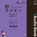 改訂第2版キクタン【Super】12000語レベル チャンツ+例文音声/ALC PRESS INC.