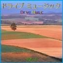 ドライブ ミュージック  VOL-4/リラックスサウンドプロジェクト