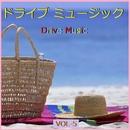 ドライブ ミュージック  VOL-5/リラックスサウンドプロジェクト