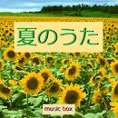 夏のうた ~2020年 Collection~ オルゴール作品集 VOL-1/オルゴールサウンド J-POP