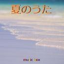 夏のうた ~2020年 Collection~ オルゴール作品集 VOL-2/オルゴールサウンド J-POP
